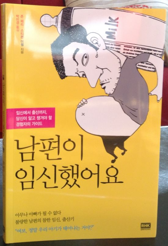 'Man with a Pram' published by Random House Korea