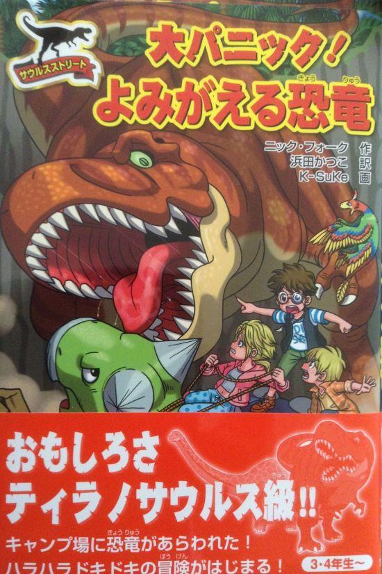 Japanese edition of 'A Diplodocus Trampled My Teepee' (Saurus Street Book 6)